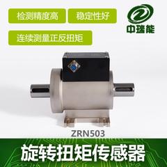 ZRN503动态扭矩传感器